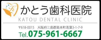 かとう歯科医院 〒618-0015 大阪府三島郡島本町青葉3-1-7-9