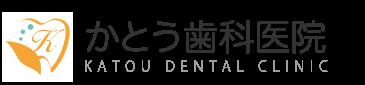 かとう歯科医院 JR島本駅徒歩4分 阪急水無瀬駅徒歩8分
